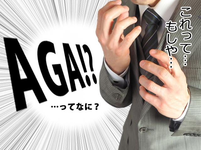 ビックリ AGA