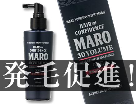 MARO薬用育毛 3Dエッセンス
