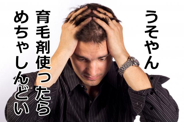 育毛剤で悩む男性