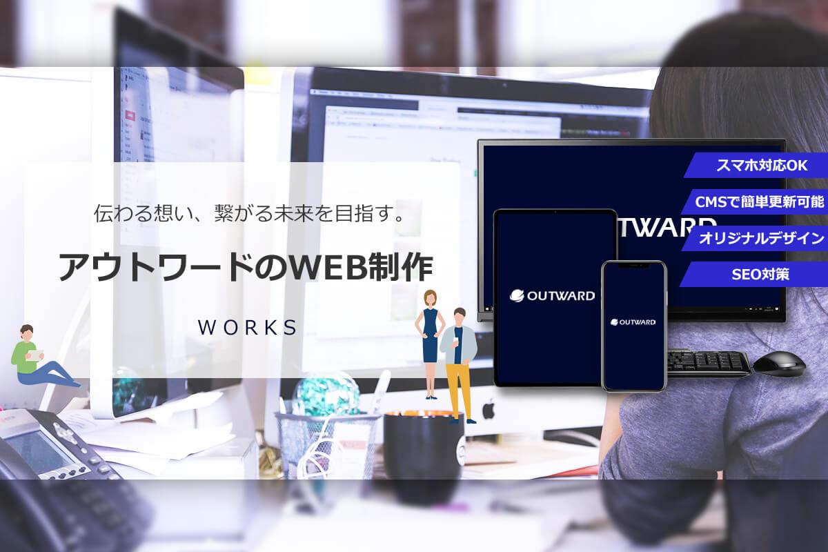 伝わる想い、繋がる未来を目指す「アウトワードのWEB制作」